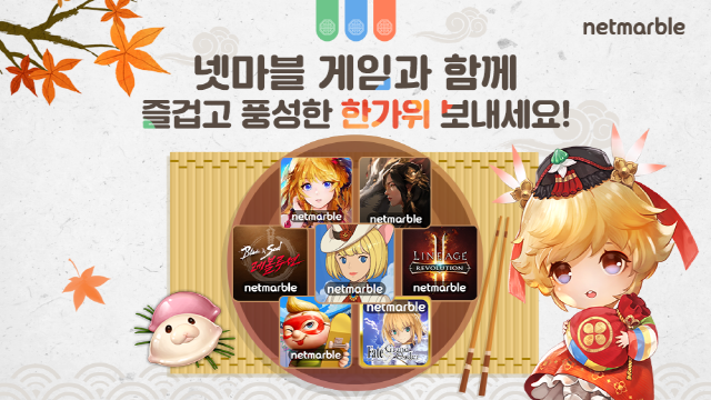 넷마블은 추석을 맞아 자사 모바일 게임들에서 다양한 이벤트를 실시한다고 14일 밝혔다.