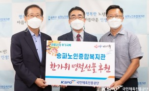 국민체육진흥공단, 추석 앞둔 지역 소외계층, 협력사에 상생·나눔 실천