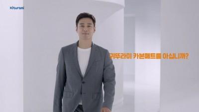 귀뚜라미, 2022년형 3세대 카본매트 온돌 CF 방영