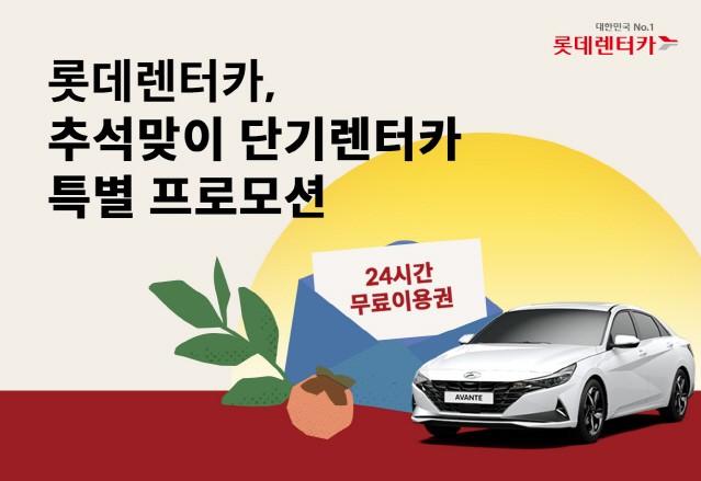 """롯데렌터카 """"추석 연휴에 이용하면 24시간 무료이용권 증정"""""""