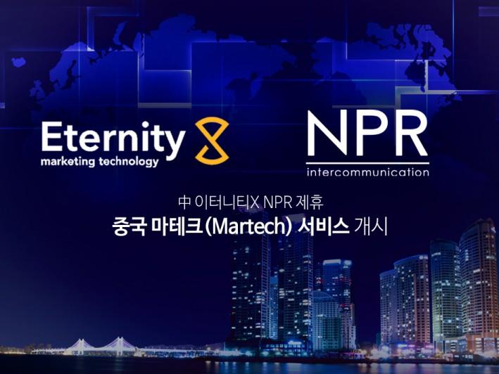중국 마케팅 기업인 이터너티X와 한국 홍보대행사 NPR이 제휴를 맺고 중국 시장 공략을 위한 AI마케팅 서비스를 제공한다.