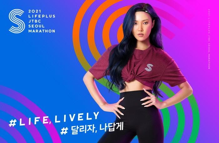 사진='2021 LIFEPLUS JTBC 서울 마라톤' 사무국 제공