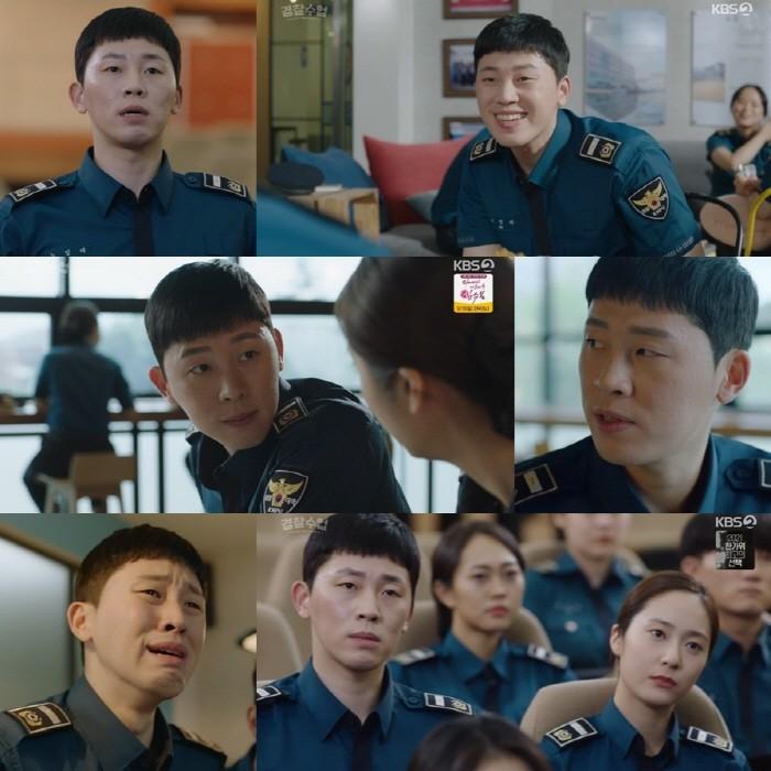 사진=KBS2 '경찰수업' 캡처