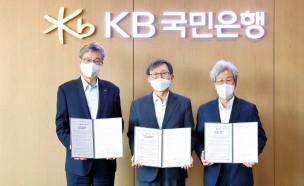 KB국민은행, 수소융합얼라이언스-엔지니어링공제조합과 업무 협약 체결