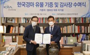 한국마사회, 한국경마 100주년 맞아 경마사 자료 수집 나서