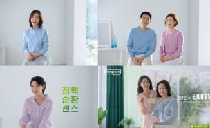 동국제약 '센시아', 정맥순환장애 관리 경험을 소개하는 TV-CF 방영