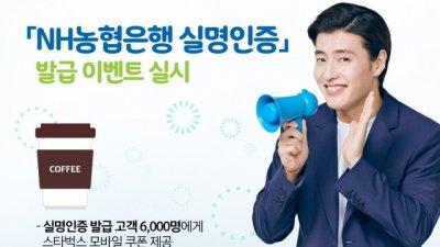 NH농협은행, '실명인증' 발급 고객 대상 경품 이벤트 실시