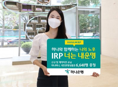 하나은행, 'IRP 너는 내 운명!' 이벤트 실시