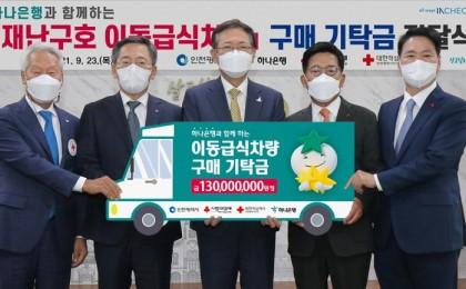 하나은행, 적십자 인천지사 재난구호 이동급식차량 구매 지원