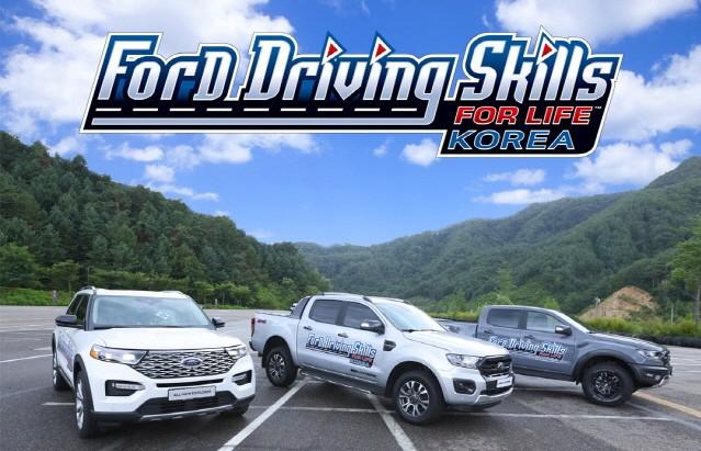 포드, 안전운전 교육 '2021 드라이빙 스킬 포 라이프' 행사 연다