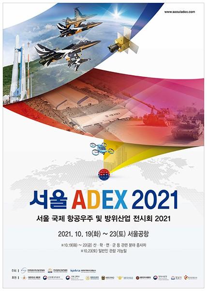 NHN티켓링크, '서울 ADEX 2021' 티켓 단독 판매