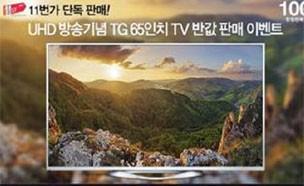 TG '65인치 UHD TV' 조기 완판
