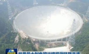 中, 세계 최대 전파망원경 가동…우주 기원 밝힌다