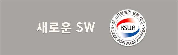 새로운 SW 리스트로 이동