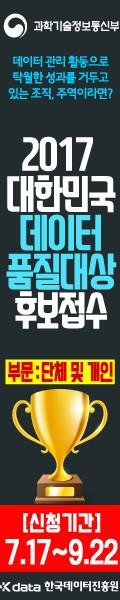 2017대한민국 데이터 품질대상 후보접수 - 한국데이터진흥원