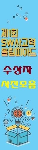 SW사고력 올림피아드 수상자 사진모음
