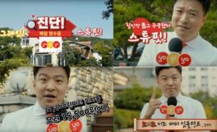 '김생민의 배달 영수증' 돌풍