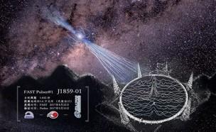 1년만에 중성자별 찾아낸 中전파망원경