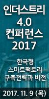 인더스트리 4.0 컨퍼런스 2017