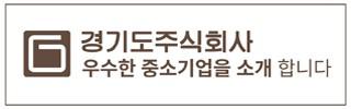 경기도주식회사(성장) 리스트로 이동