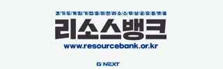 (성장)경기콘텐트진흥원 리스트로 이동