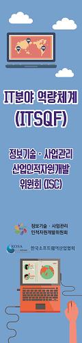 한국sw산업협회