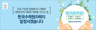 한국수력원자력 리스트로 이동