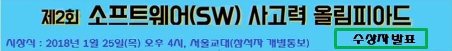 제2회 SW사고력올림피아드
