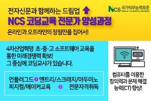 드림업 NSC 코딩교육 전문가 양성과정