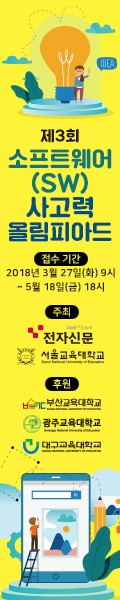 3회 sw사고력올림피아드