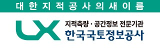 한국국토정보공사 리스트로 이동