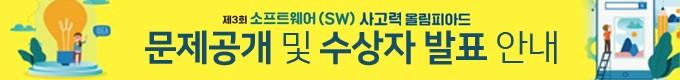 제3회 SW사고력올림피아드 수상자 발표