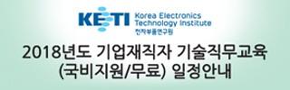 전자부품연구원 (미래부 9월) 리스트로 이동