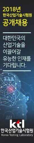 한국산업기술