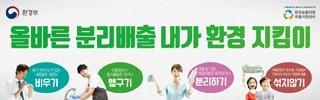 한국순환자원유통지원(분리배출) 리스트로 이동