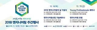 한국엔지니어링협회 리스트로 이동