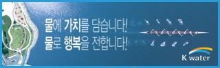한국수자원공사 리스트로 이동