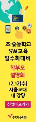 2018 SW교육 설명회