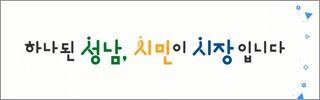 성남진흥원 리스트로 이동