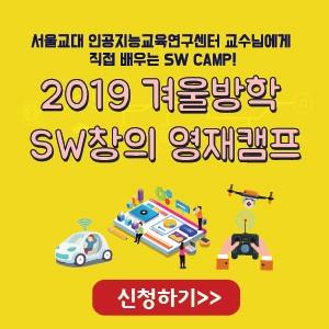 2019 겨울방학 창의 캠프
