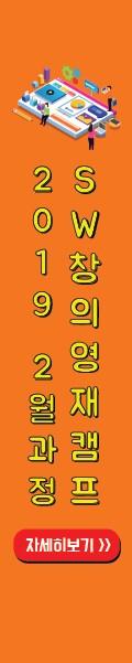 2019년 2월 겨울방학 SW창의 영재캠프(주말반)