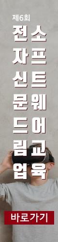 제6회 드림업 SW교육