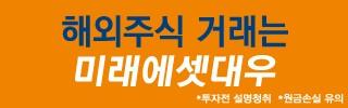 광고국 (미래에셋) 리스트로 이동