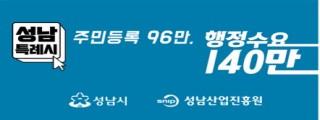 성남산업진흥원(고객) 리스트로 이동