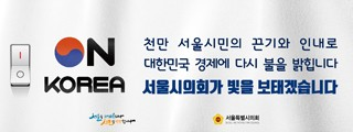 서울시의회 리스트로 이동