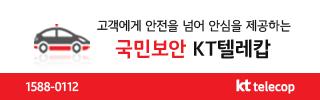 KT 텔레캅 리스트로 이동