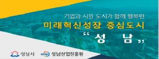 성남산업진흥원 리스트로 이동
