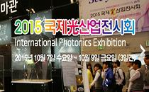 2015 국제광산업전시회