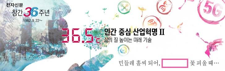 창간 36주년 특집 Ⅱ