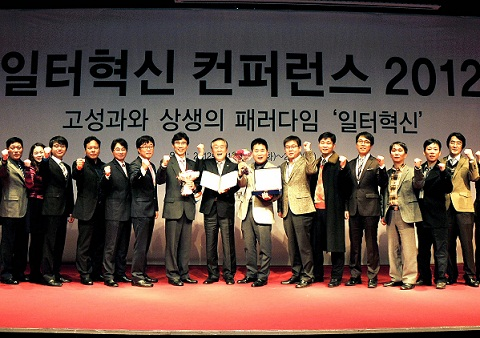 GS파워, 2012 일터혁신 최우수상 수상